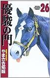 優駿の門 (26) (少年チャンピオン・コミックス)