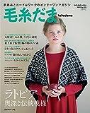 毛糸だま  2017年  春号  No.173 (Let's Knit series)