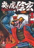 炎の虎信玄 1 (SPコミックス)
