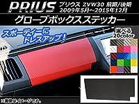 AP グローブボックスステッカー カーボン調 トヨタ プリウス ZVW30 前期/後期 2009年05月~2015年12月 イエロー AP-CF178-YE