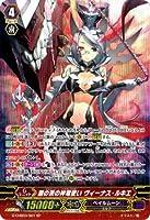 カードファイトヴァンガードG/「月夜のラミーラビリンス」/G-CHB03/S01 銀の茨の神竜使い ヴィーナス・ルキエ SP