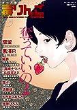 毒りんごcomic : 24 (アクションコミックス)