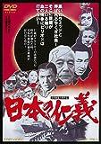 日本の仁義[DVD]