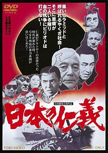 日本の仁義のイメージ画像