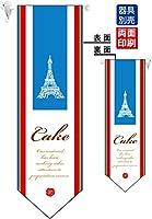のぼり屋工房 ☆ミドルダイヤフラッグ 6086 Cake 塔