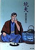 坑夫 (角川文庫 緑 1-6)