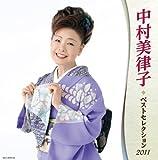 中村美律子 ベストセレクション2011