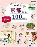 京都でしたい100のこと(2018年版) (JTBのムック)