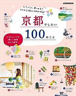 [JTBパブリッシング]の京都でしたい100のこと(2018年版) (JTBのムック)