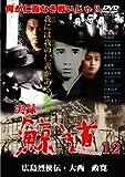 実録・鯨道12 [DVD]
