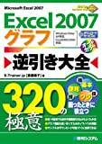 Excel2007グラフ逆引き大全320の極意