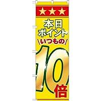 本日ポイントいつもの10倍 のぼり No.60080/62-7061-99