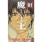 魔王 1―JUVENILE REMIX (少年サンデーコミックス)
