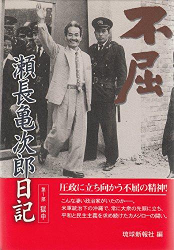 不屈 第1部―瀬長亀次郎日記 獄中の詳細を見る