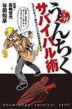 マンガ・うんちくサバイバル術<「うんちく」シリーズ>