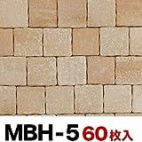 軽量レンガタイル かるかるブリック Sサイズ(ミニサイズ) 半丁(ハーフサイズ) 60枚入両面テープ付 MBH-5ライトベージュ