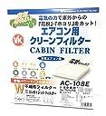 トヨタ bB 【 QNC20 / QNC21 / QNC25 】 日本製 VIC エアコン用 クリーンフィルター 電気のチカラで「花粉」「ホコリ」をカット エアコンフィルター 大人気 【ゆうパケット送料無料】