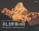 カレンダー2019 美しき世界の山 (ヤマケイカレンダー2019)