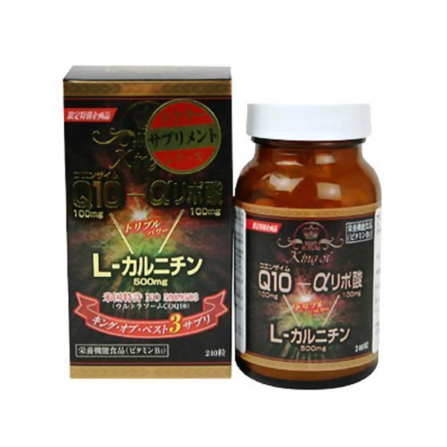 フライト蒸ボード【ウエルネスジャパン】キングオブベスト3サプリ 240粒 ×5個セット
