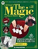 ザ・マジック 58号 [分冊百科] (DVD・マジックアイテム付)