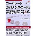 コーポレートガバナンス・コードの実務対応Q&A