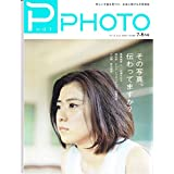 PHaT PHOTO vol.88 2015 7-8月号 表紙:黒島結菜