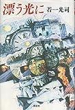 漂う光に (1984年)