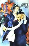 目かくし鬼 (ショコラノベルス / 長谷川 忍 のシリーズ情報を見る