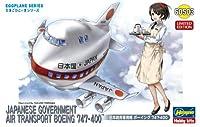 ハセガワ たまごひこーき 日本政府専用機 ボーイング747-400