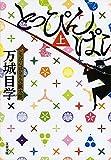 読書日記3 『とっぴんぱらりの風太郎』