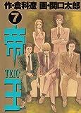 帝王 7 (ビッグコミックス)