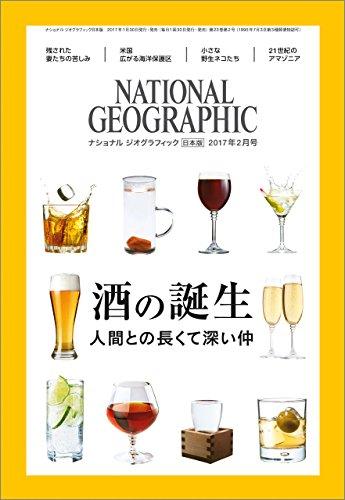 ナショナル ジオグラフィック日本版 2017年2月号 [雑誌]の詳細を見る