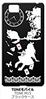 sslink TONE m15 トーンモバイル ブラック ハードケース Alice in wonderland アリス 猫 トランプ カバー ジャケット スマートフォン スマホケース TSUTAYA ツタヤ