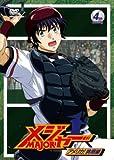 「メジャー」アメリカ!挑戦編 4th. Inning[DVD]