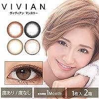 VIVIAN ヴィヴィアン マンスリー 1箱1枚入 2箱 【カラー】アプリコットブラウン 【PWR】-6.00