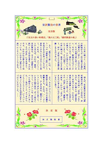 宮沢賢治の世界 完全版