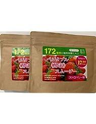 グリーン酵素ダイエットスムージー(ストロベリー味)200g (100g×2パック)で10%OFF