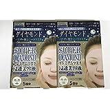 【2箱セット】〈日本製〉スーパーダイヤモンド プレミアムマスク 浸透美容液 ? 2箱 (★???????????????のおまけ付)