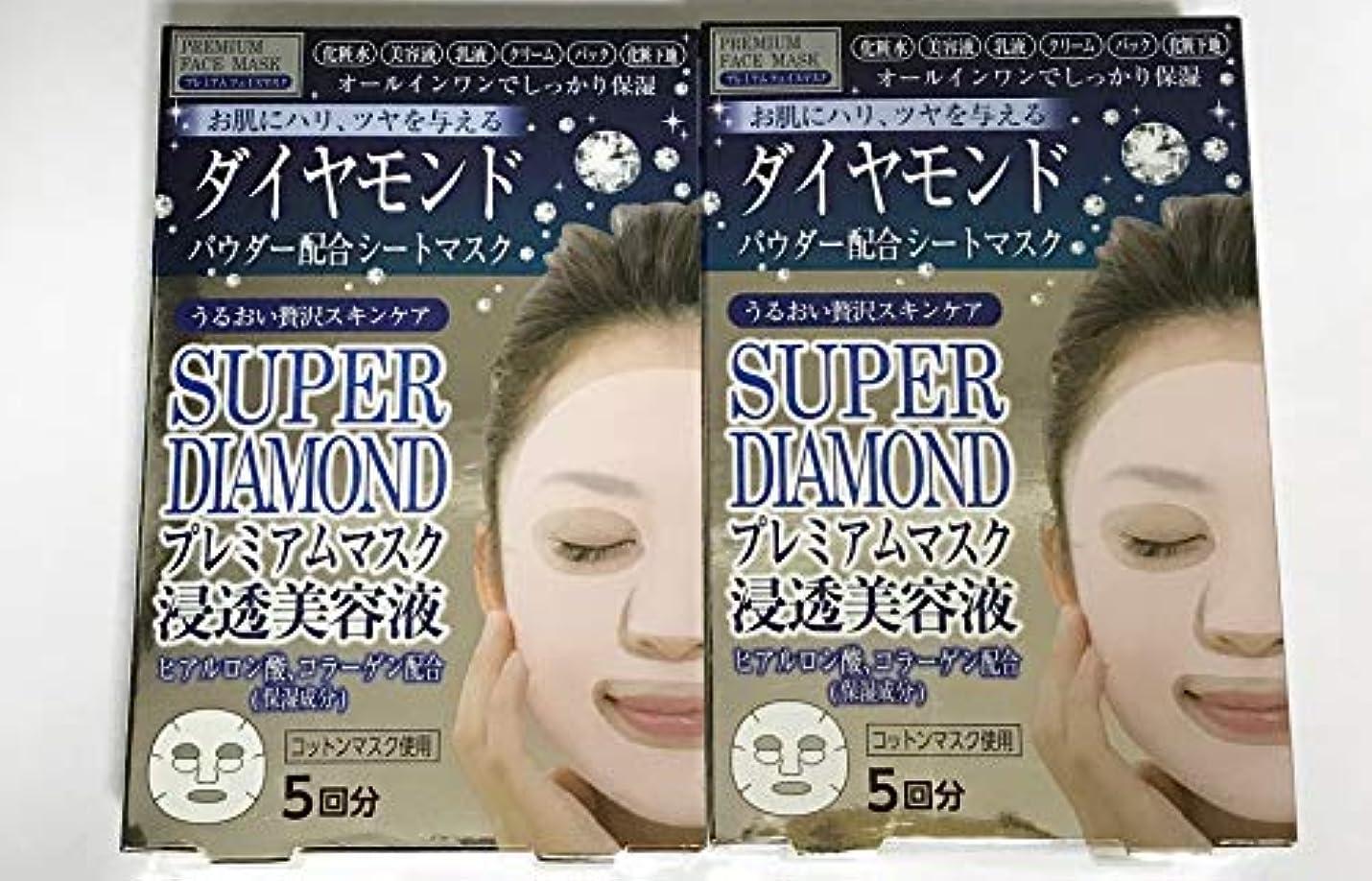 撃退する眠り融合【2箱セット】〈日本製〉スーパーダイヤモンド プレミアムマスク 浸透美容液 ? 2箱 (★???????????????のおまけ付)