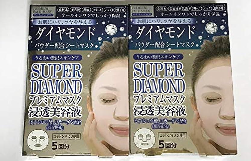 先住民頻繁にお祝い【2箱セット】〈日本製〉スーパーダイヤモンド プレミアムマスク 浸透美容液 ? 2箱 (★???????????????のおまけ付)