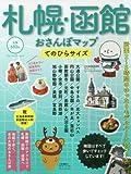 札幌・函館おさんぽマップ てのひらサイズ (ブルーガイド・ムック)