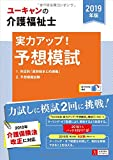 2019年版 U-CANの介護福祉士 実力アップ!予想模試【取り外せる問題冊子】 (ユーキャンの資格試験シリーズ)