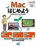 Macはじめよう MacBook Pro&Air、iMac対応 macOS Sierra対応版