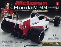 マクラーレン ホンダ MP4/4 4号 [分冊百科] (パーツ・写真付)