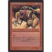 マジック:ザ・ギャザリング 猛烈に食うもの/Magnivore (レア) / オデッセイ / シングルカード ODY-204-R