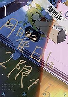 月曜日は2限から(1)【期間限定 無料お試し版】 (ゲッサン少年サンデーコミック...