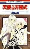 天使1/2方程式 1 (花とゆめコミックス)