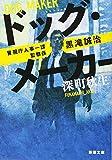 ドッグ・メーカー: 警視庁人事一課監察係 黒滝誠治 (新潮文庫)