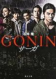 GONIN サーガ (角川文庫)