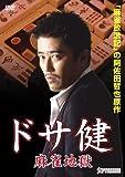 ドサ健 麻雀地獄[DVD]